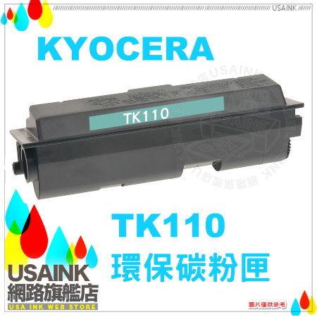 USAINK KYOCERA TK-110 TK110相容碳粉匣KYOCERA MITA FS-720 FS-820 FS-920 Series