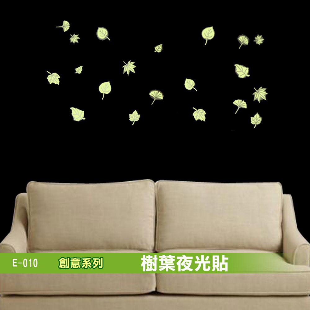E-010創意生活系列-樹葉夜光貼大尺寸創意高級壁貼牆貼-賣點購物