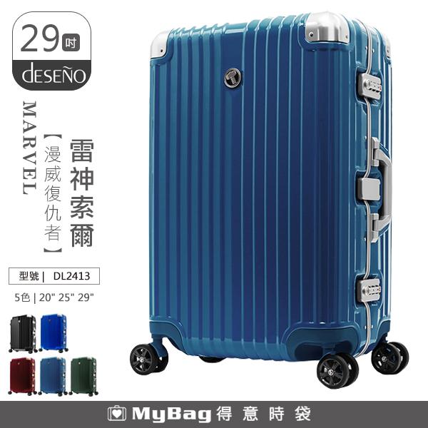 Deseno行李箱Marvel漫威復仇者DL2413-29吋雷神索爾鏡面PC細鋁框旅行箱MyBag得意時袋
