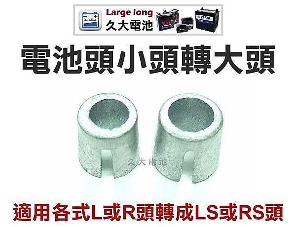 久大電池電池鉛頭小頭轉大頭適用各式L頭或R頭轉成LS或RS大頭