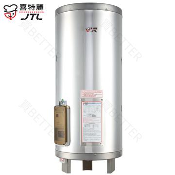 【買BETTER】喜特麗熱水器 JT-EH130D單相儲熱式電能熱水器(30加侖)★送6期零利率