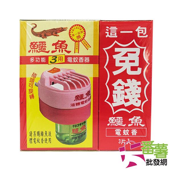【台灣製】鱷魚三用功能電蚊香器 [13K1]  大番薯批發網