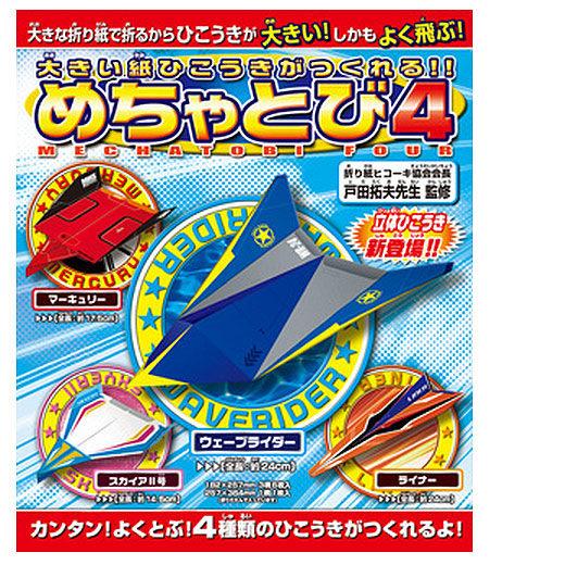 折紙戰鬥機日本製紙飛機玩具親子美勞四種不同造型共7架