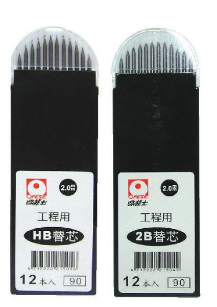 歐菲士  2.0mm  工程筆用替芯 / 組