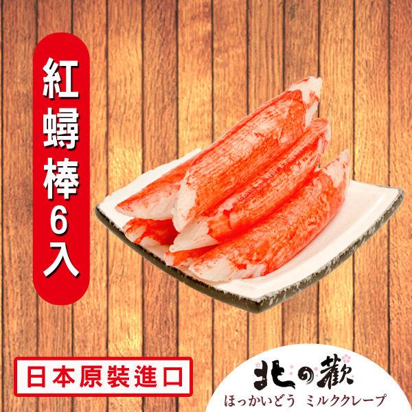 【北之歡】《紅蟳棒火鍋料6入裝》㊣日本原裝進口