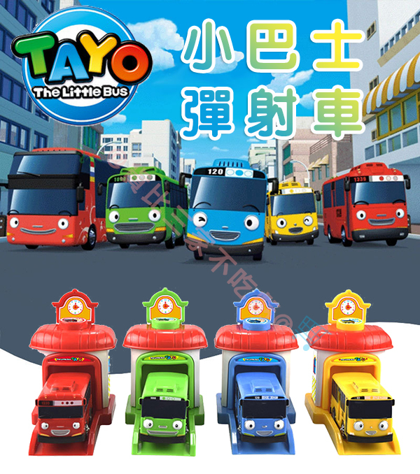 TAYO小巴士彈射車發射台生日禮物車門可開工程車波力變形機器戰士救援小英雄