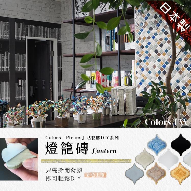 燈籠磚 馬賽克貼片 3D立體馬賽克壁貼 磁磚貼 自黏馬賽克 馬賽克磁磚DIY 防潑水