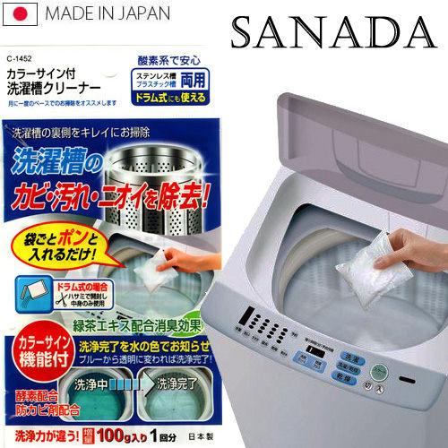 日本SANADA綠茶洗衣槽清潔劑洗衣機洗劑酵素洗衣槽清潔劑