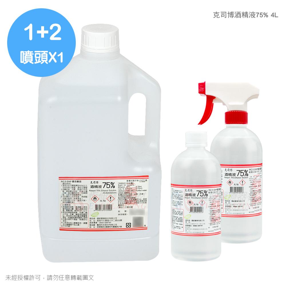 [優惠組] 克司博75%酒精 酒精液4公升*1+500ml*2+附噴頭*1(乙類成藥)