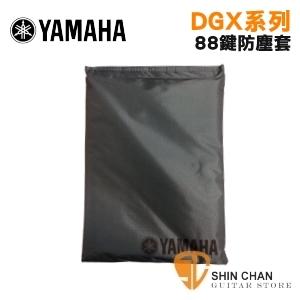 YAMAHA電鋼琴專用防塵套DGX 650 DGX-640 DGX660數位鋼琴可用山葉原廠88鍵