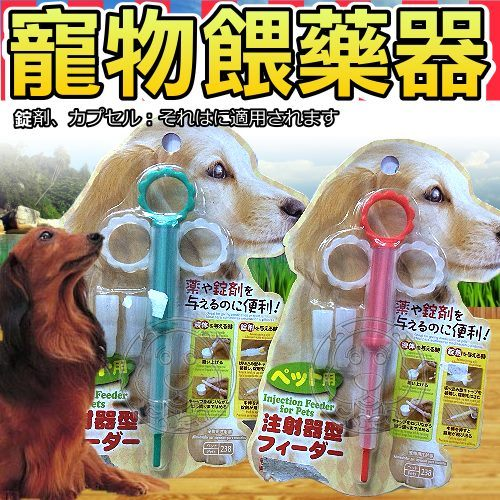 【培菓平價寵物網】寵物餵藥器顏色隨機出貨