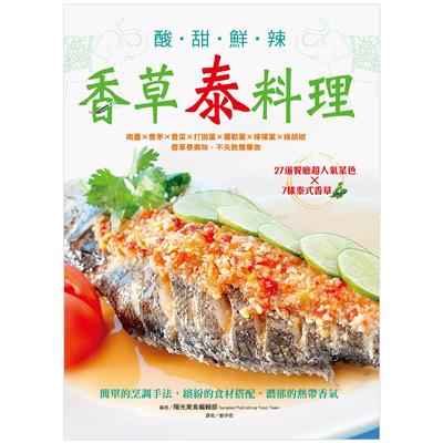 酸甜鮮辣香草泰料理