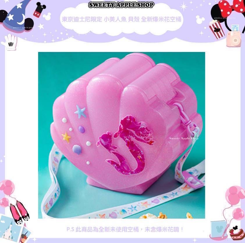 現貨樂園實拍圖東京迪士尼小美人魚貝殼造型全新爆米花空桶