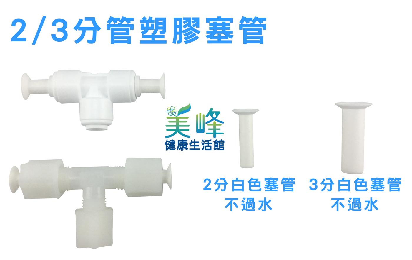 3分塞管/不過水/淨水塞管白色塞管只賣10元/個,另有二分