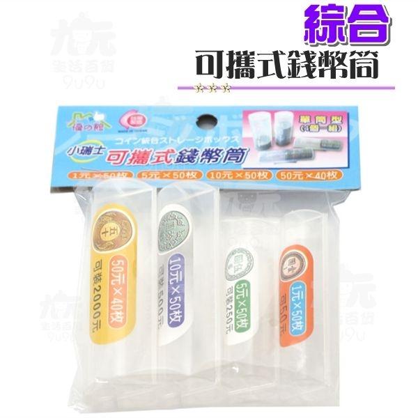 【九元生活百貨】綜合可攜式錢幣筒 錢幣收納盒 整理盒 硬幣收納