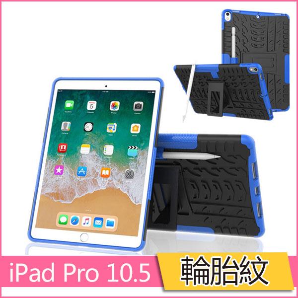 車輪紋 Apple iPad Pro 10.5 2017 平板保護套 輪胎紋 新版 NEW A101 保護殼 全包 防摔 支架 硬殼 球形紋