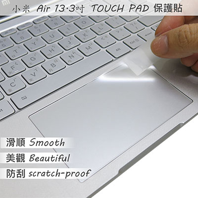 【Ezstick】小米 Air 13.3吋 系列專用 TOUCH PAD 抗刮保護貼