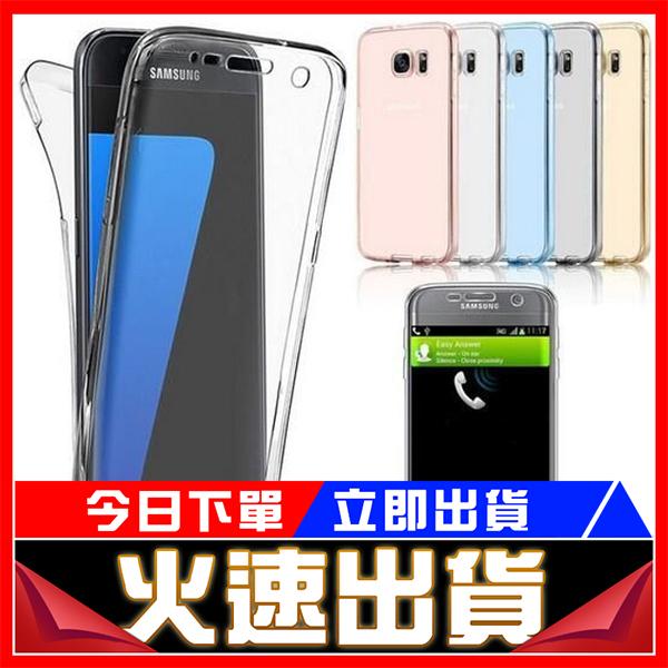 新款三星S6 S7 S8 edge plus手機殼360度前後全包保護套透明超薄