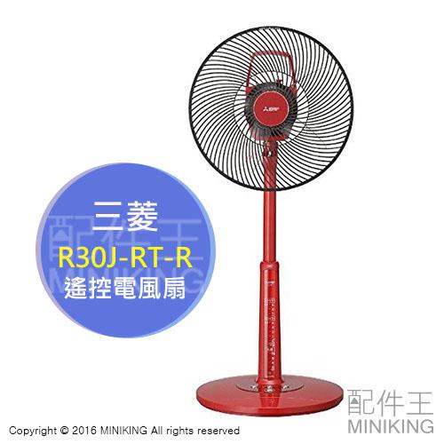 【配件王】日本代購 一年保 MITSUBISHI 三菱 R30J-RT-R 節能電風扇 立扇 風扇