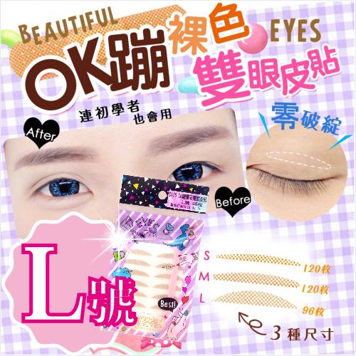 睫老闆D174 OK蹦隱形(裸色)雙眼皮貼(L號)-96枚 [52482]大眼美女