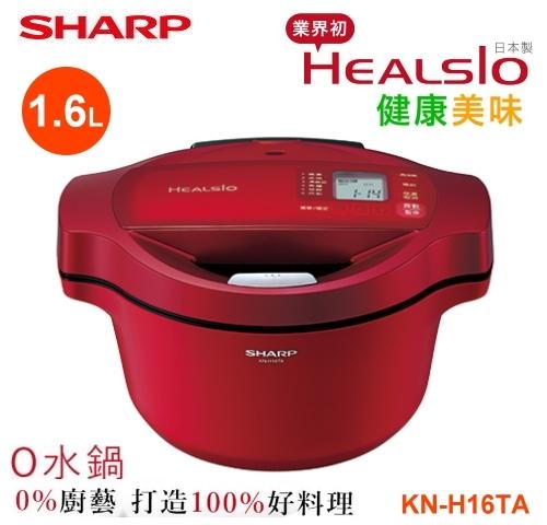 【佳麗寶】- (SHARP夏普)0水鍋 無水鍋 『KN-H16TA』