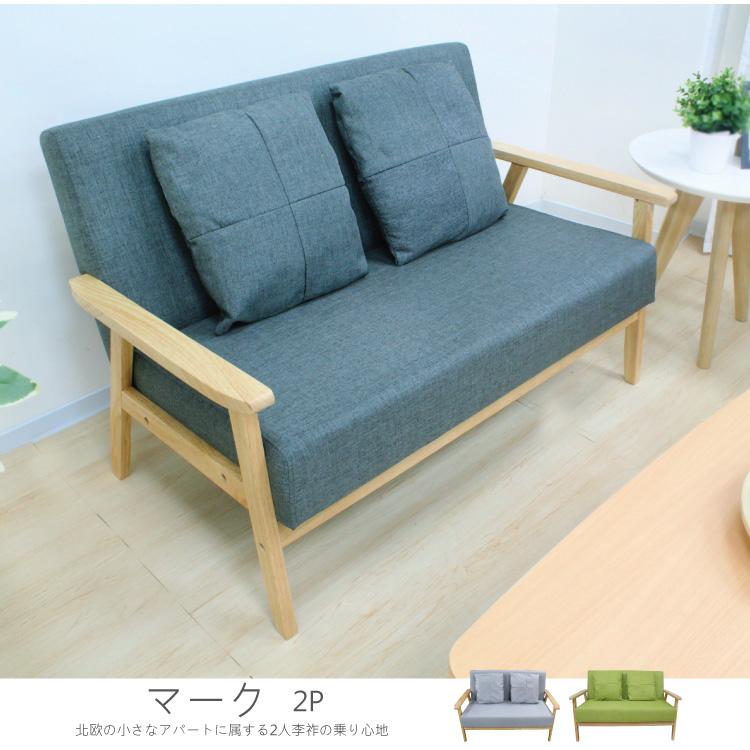 雙人沙發木作沙發北歐沙發三色S8002愛莎家居