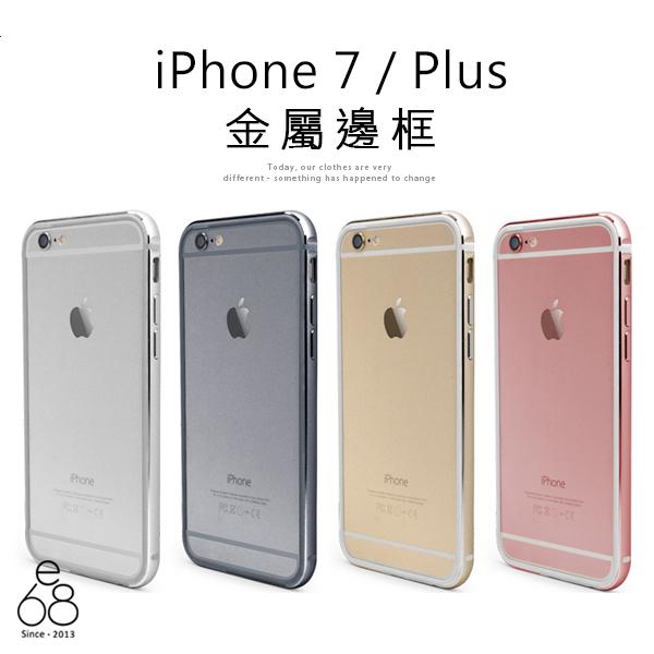 X-doria柔合金防撞保護框iPhone7 7 Plus手機殼金屬鋁合金邊框保護套手機邊框防摔邊框