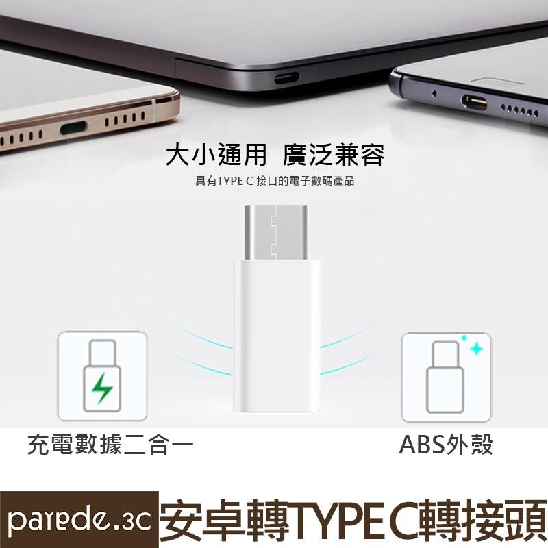 Type-c轉接頭 安卓轉Type-C Micro USB 轉3.1 M10/華碩3/G5/小米/XZP