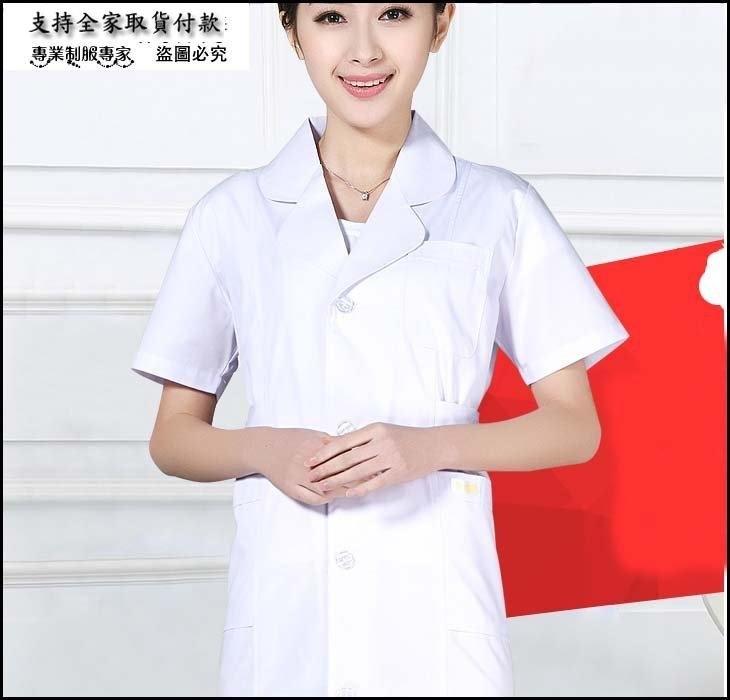 小熊居家夏裝短袖護士服醫生服葫蘆領白大褂藥店服實習生美容院工作服