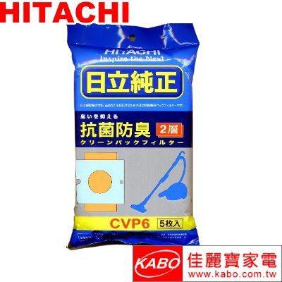 日立吸塵器專用集塵紙袋5入(CVP6) 取代舊款 CVP5