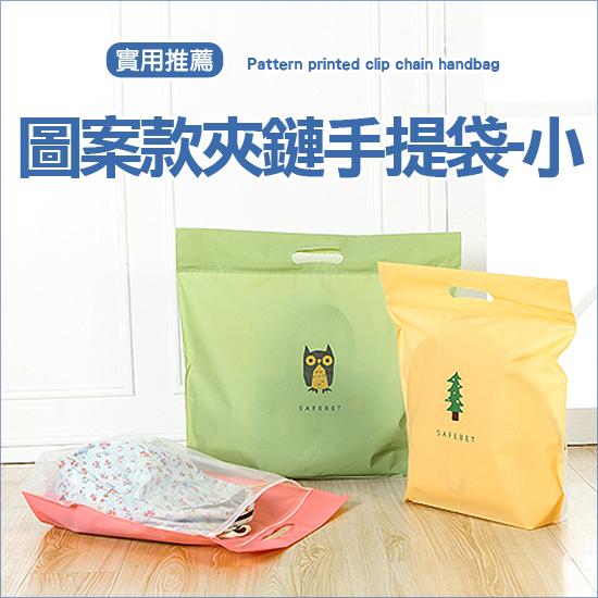 米菈生活館L188圖案印花夾鏈手提袋小櫥櫃收納防塵懸掛包包衣物分類整潔居家