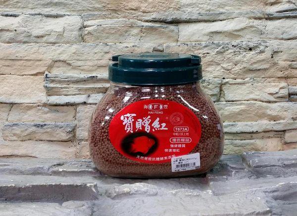 【西高地水族坊】海豐增色極品 寶贈紅血鸚鵡飼料罐裝900g(小顆粒)