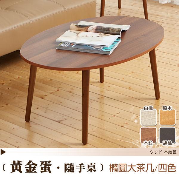 班尼斯國際名床~日本熱賣Gold-egg黃金蛋-隨手桌茶几天然實木椅腳