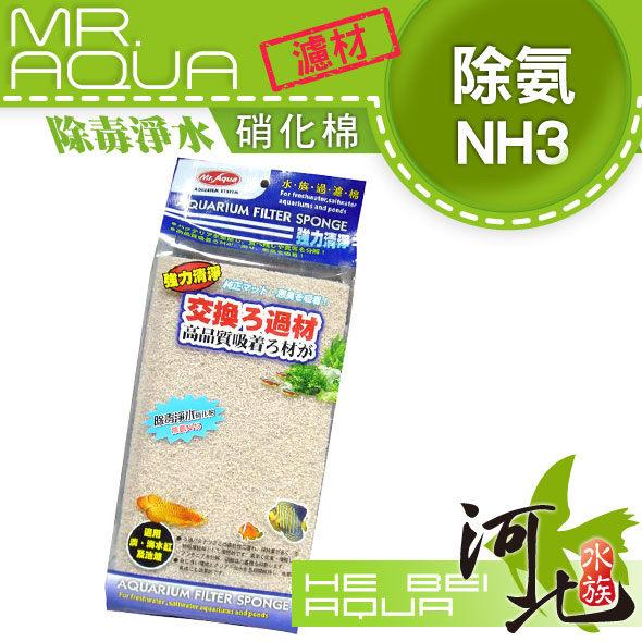 河北水族MR.AQUA除毒淨水硝化棉除氨NH3