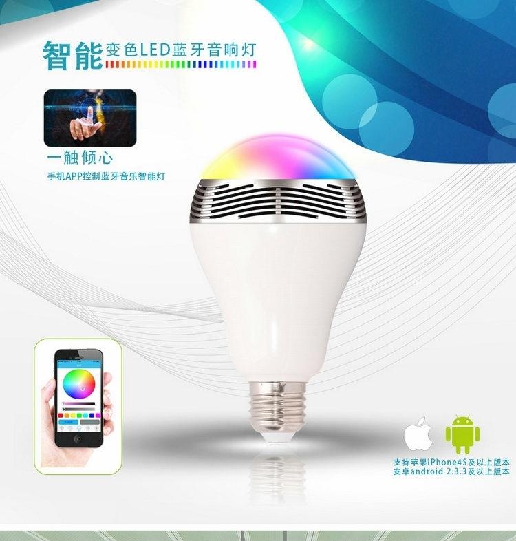 Love Shop神奇喇叭燈泡七彩創意可變色4.0音樂LED燈泡音響低音炮APP蘋果三星HTC SONY小米
