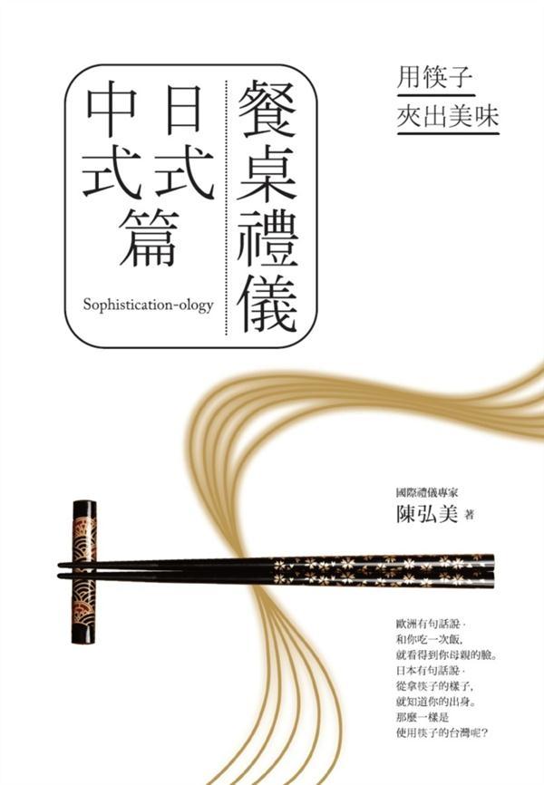 餐桌禮儀‧日式中式篇:用筷子夾出美味
