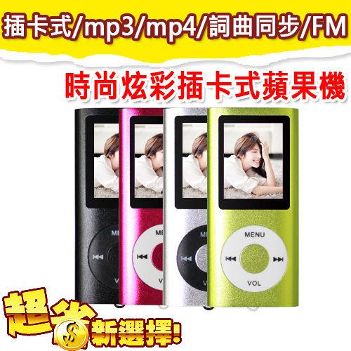 【限期24期零利率】全新 1.8吋 超薄時尚炫彩插卡式蘋果機 公司貨 MP3 MP4 加購記憶卡8G/16G/32G