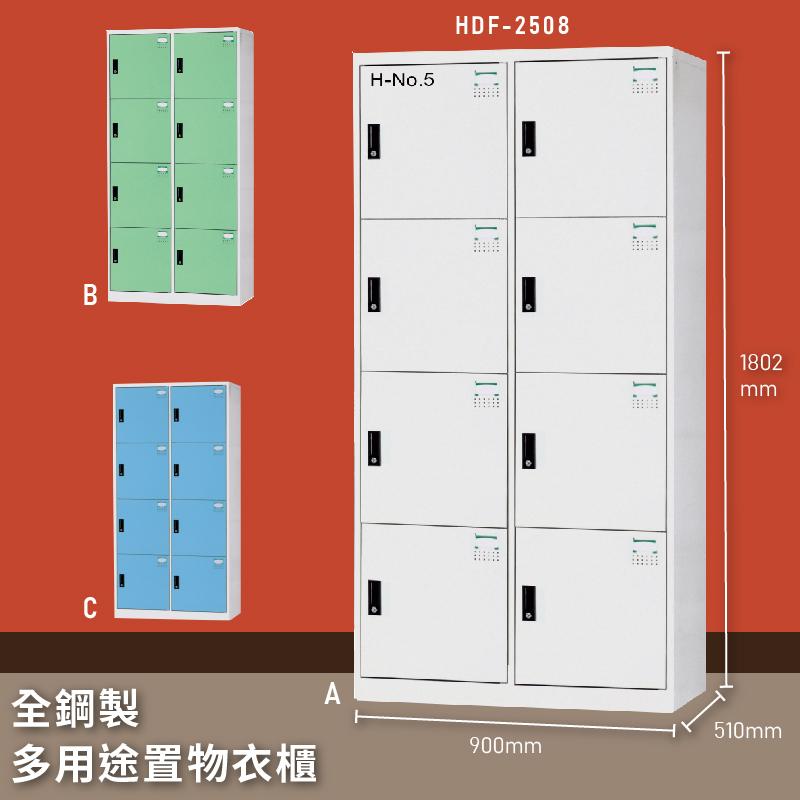 【MIT台灣製】大富 HDF-2508 全鋼製多用途置物衣櫃 置物櫃 收納櫃 員工櫃 衣櫃 收納第一首選