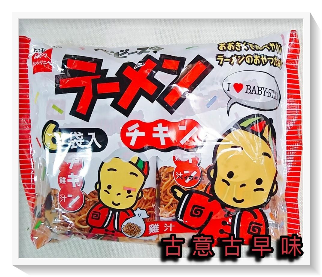 古意古早味 模範生點心麵 (雞汁/45gx6袋/分享包) 點心餅 懷舊零食 糖果 休閒食品 日本製 餅乾