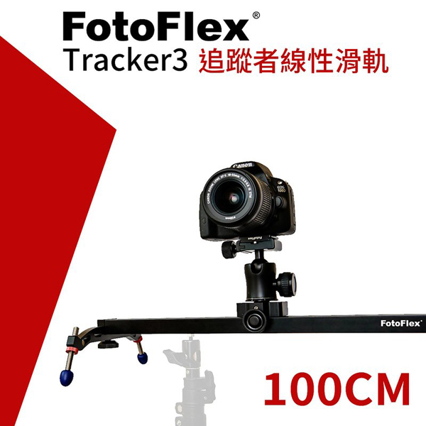 EGE一番購FotoFlex追蹤者滑軌Tracker3 100cm錄影滑軌攝影滑軌線性滑軌黑色
