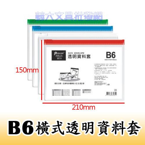 義大文具批發網~尚禹 B6橫式透明資料套 B6-H  收納 夾鏈袋 資料袋