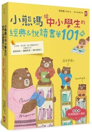 小熊媽給中小學生的經典&悅讀書單101 ﹝隨書贈「快樂閱讀小護照」﹞:分年級、挑