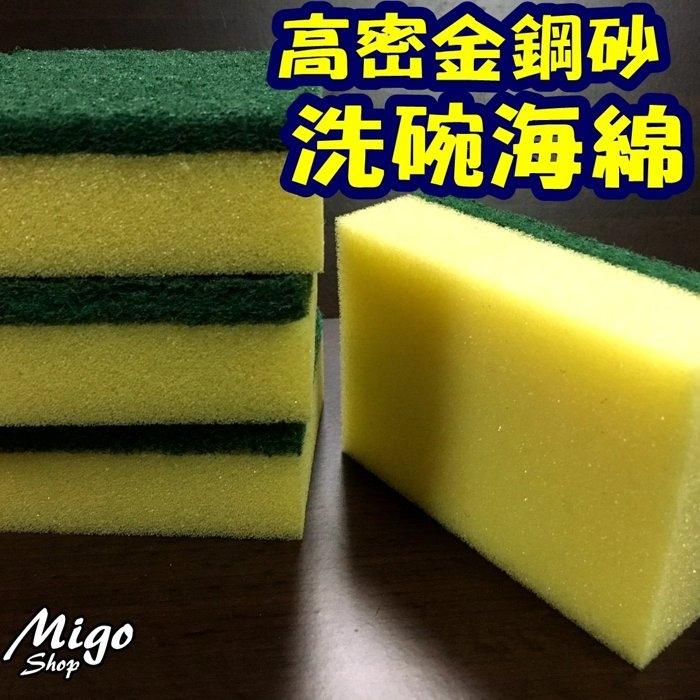 高密金鋼砂洗碗海綿《綠黃色》