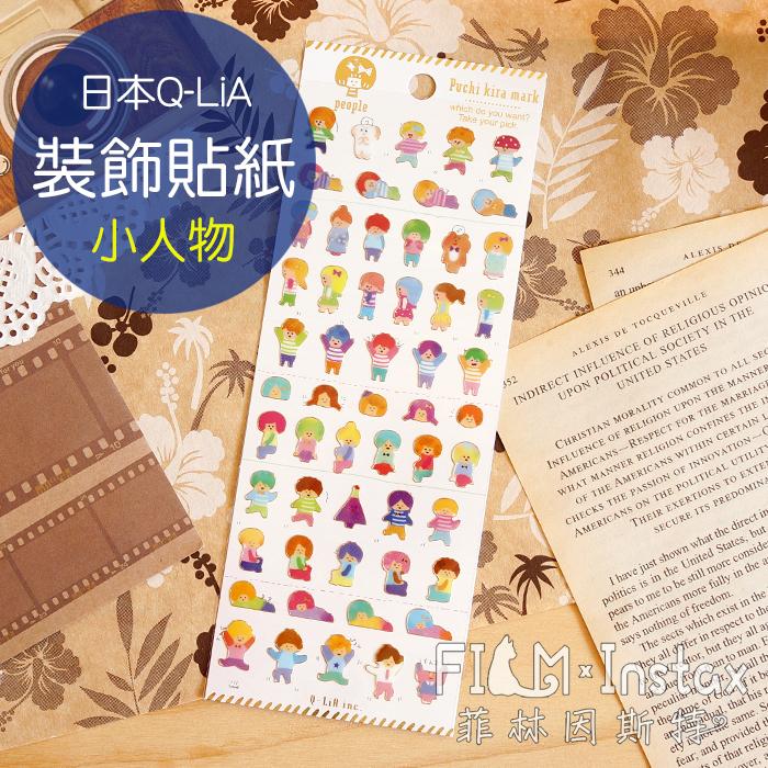 【菲林因斯特】Q-LiA 平面貼紙 小人物 // 日本進口  燙金 日記 卡片 裝飾 貼紙
