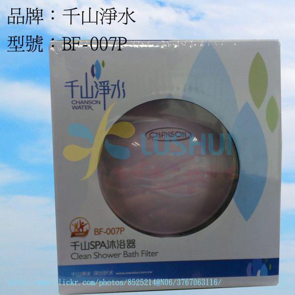 送餘氯測試液Chanson千山淨水SPA沐浴器除氯沐浴器BF-007P BF007P.寶寶敏感性皮膚皆適用