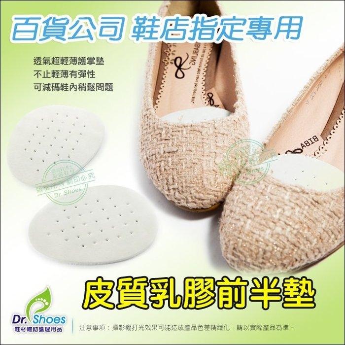 3mm皮質乳膠前半墊 百貨公司 鞋店指定專用減碼鞋墊 乳膠鞋墊 鞋子大半號掉鞋 LaoMeDea