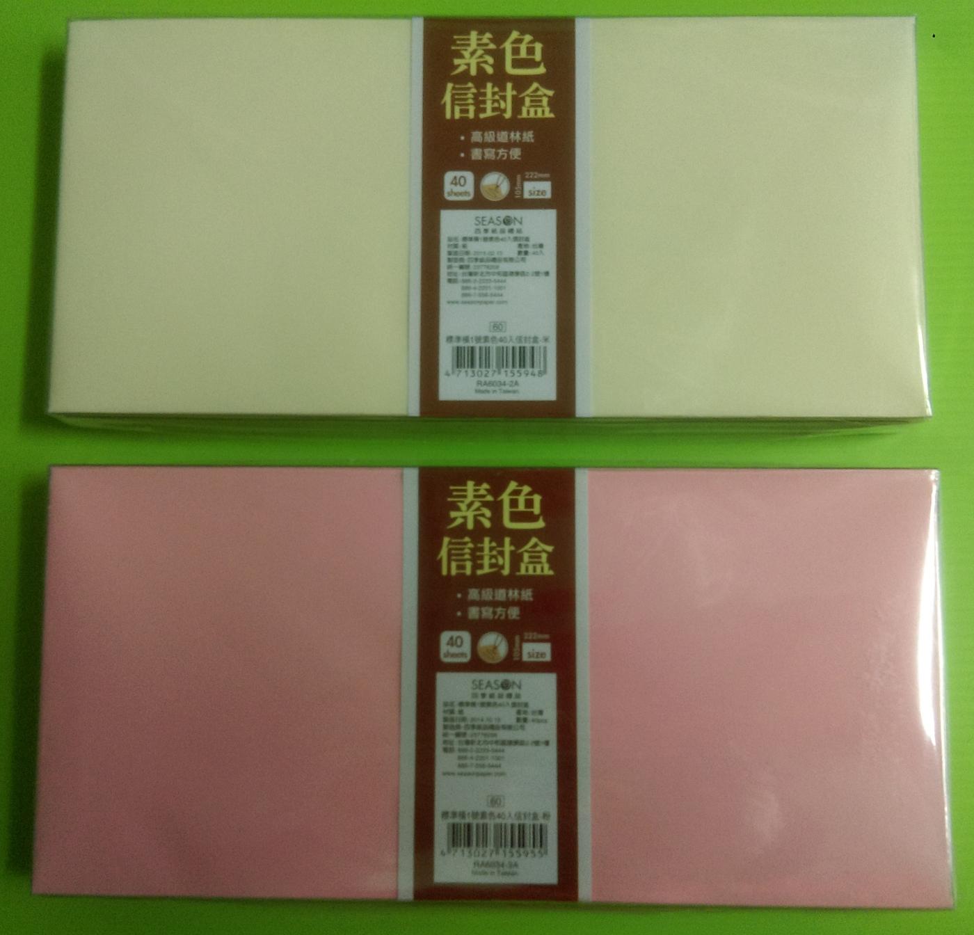 四季紙品 標準1號素色信封(40入)/盒
