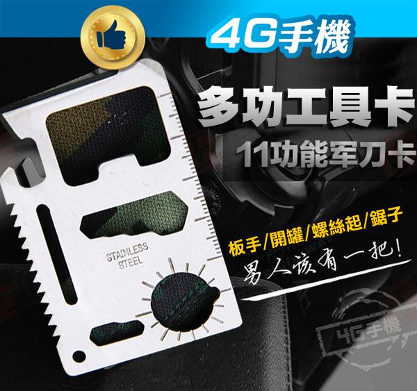 11合1軍刀卡多功能工具卡便攜式野外求生刀卡瑞士刀露營登山用品刀片卡卡片刀4G手機