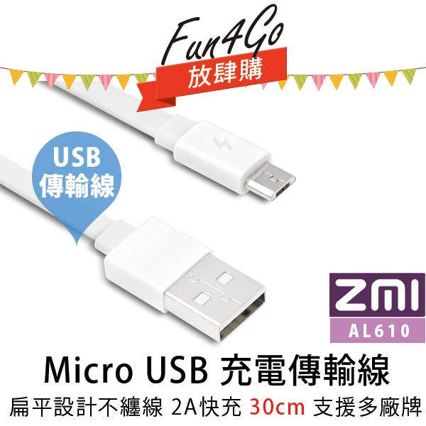 放肆購 Kamera ZMI 紫米 Micro USB 扁平線 傳輸充電線 AL610 30cm 2A 小米 傳輸線 扁線 不纏繞 手機 平板