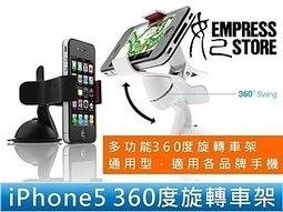 【妃航】iPhone5S ~ Note3 皆可使用 3吋~6吋 360度夾子 手機架 車用支架 置放架 導航架 車架